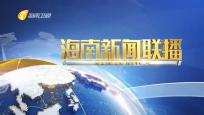 《海南新闻联播》2020年01月22日