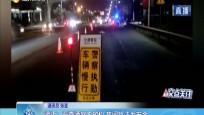 澄迈:严查酒驾不放松 夜间执法为安全