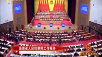 《检察视窗》两会特别节目:专访海南省人民检察院检察长路志强