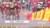 《中國體育旅游報道》2020年01月30日