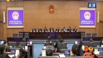 省六届人大三次会议主席团举行第三次第四次会议 刘赐贵主持 李军出席