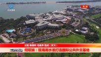 何琼妹:琼海高水准打造国际公共外交基地