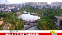 海南省六届人大三次会议第二场专题记者会召开