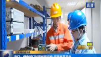 海口:供电部门加强线路巡检 保障春节用电