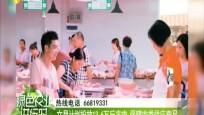 文昌计划投放13.6万斤冻肉 保障肉类供应充足