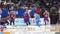 《中國體育旅游報道》2020年01月14日