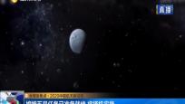 2020中國航天新征程 嫦娥五號任務已準備就緒 將擇機實施