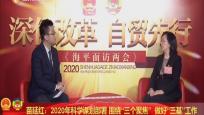 专访海南省民政厅党组书记、厅长 苗延红