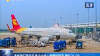 去年海口美蘭機場進出境人數再創新高 增長21.9%