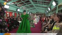 特別策劃 時尚界青睞的中國元素 不只有旗袍
