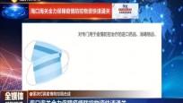 ??诤jP全力保障疫情防控物資快速通關