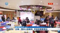 上海:指尖上的新年 开启创意新表达