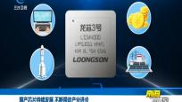 國產芯片持續發展 不斷帶動產業進步