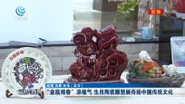 """""""金鼠闹春""""添福气 生肖陶瓷雕塑展传扬中国传统文化"""