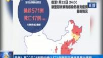最新!至22日24时国内确认571例新型冠状病毒肺炎病例