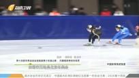 《中國體育旅游報道》2020年01月15日