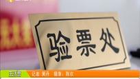 超级大乐透开大奖 海南彩民喜中721万元