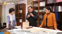 《第一收藏 》传统与继承 刘万鸣