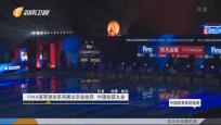 《中国体育旅游报道》2020年01月20日