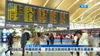 中国民航局:涉及武汉航班机票可免费办理退票