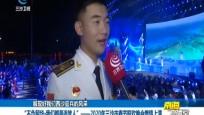 """""""不负韶华·我们都是追梦人""""——2020年三沙市春节联欢晚会燃情上演"""