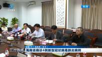 海南省确诊4例新型冠状病毒肺炎病例