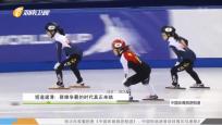 《中國體育旅游報道》2020年01月02日