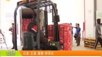 300吨冻猪肉入库 保障春节猪肉供应