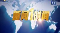 《新聞1時間》2020年01月17日(15:00)
