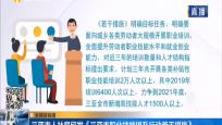 三亞市人社局印發《三亞市職業技能提升行動若干措施》