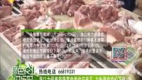 ??诹Ρ4航谑卟巳饫喙┯Τ渥?力争猪肉均价下降10%