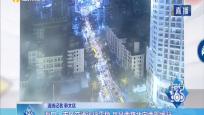 海口:市區交通運行平穩 龍昆南路北向南現緩行