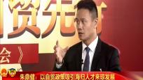朱鼎健:以自貿政策吸引海歸人來瓊發展