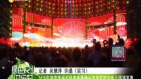 2020年海南首届农民春晚暨儋州市春节联欢晚会圆满落幕