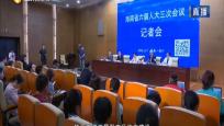 省六届人大三次会议第二场记者会召开 聚焦经济社会转型发展