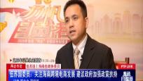 兩會專訪 伍蘇國委員:關注海南跨境電商發展 建議政府加強政策扶持