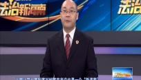 檢察視窗:對話檢察長——萬寧市檢察院代檢察長陳玉林