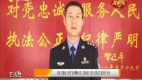 我为海南自由贸易港建设作贡献一一恪尽职守的基层民警刘智