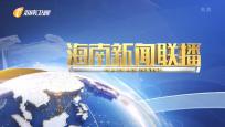 《海南新闻联播》2020年01月24日