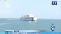 琼州海峡旅客增多 多措并举保畅通