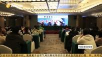 《中國體育旅游報道》2020年01月31日