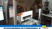 海南10家實驗室可開展新冠病毒核酸檢測 可實現2天內對可疑病例的病原核酸檢測動態