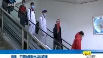 海南:千里驰援荆州共抗疫情