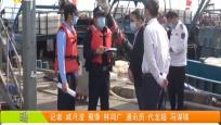 """三亚:""""一次不跑""""完成报备 服务渔民返港生产"""