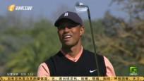 《卫视高尔夫》2020年02月17日
