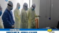 海南医疗队驰援江陵:中西医结合 全力抗击疫情