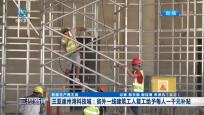 三亚崖州湾科技城:省外一线建筑工人复工给予每人一千元补贴