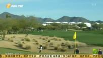 《衛視高爾夫》2020年02月04日