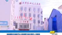 海南援荆洪湖医疗队全面接管洪湖市第四人民医院