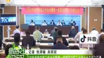 2020年海南农垦工作会议暨第一届第四次职工代表大会在海口召开